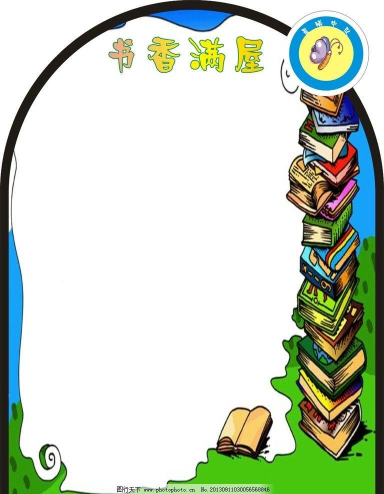书香满屋 班级布置矢量素材 班级布置模板下载 学校教室布置展板
