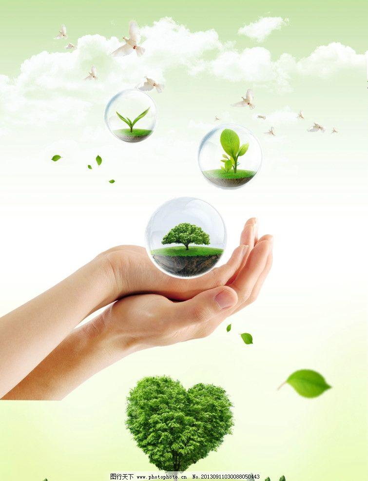 环保展板 环保宣传 环保设计 环保素材 低碳环保 节约能源 公益广告图片