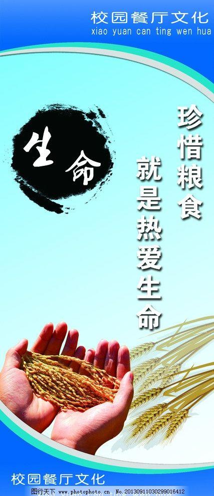 餐厅文化 标语 生命 双手 小麦 珍惜 广告设计模板 源文件