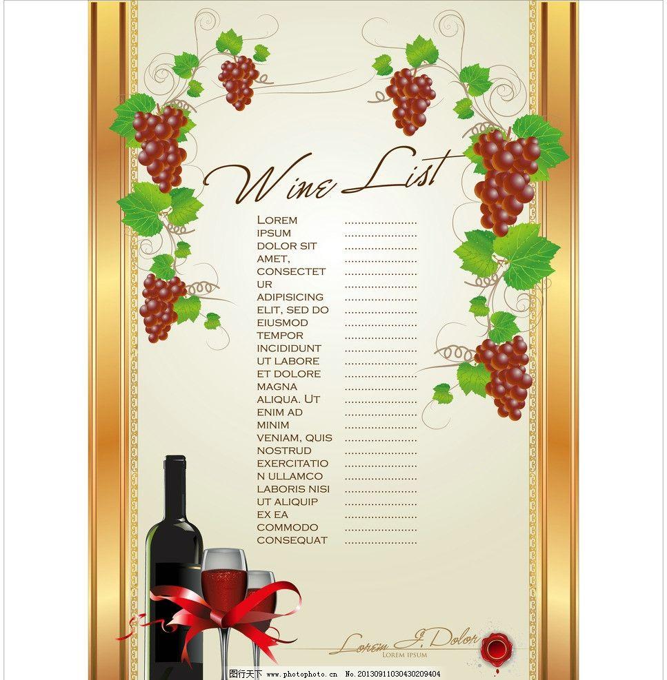 红酒葡萄酒菜单 高脚杯 酒吧 金色 欧式 古典 怀旧 时尚 潮流