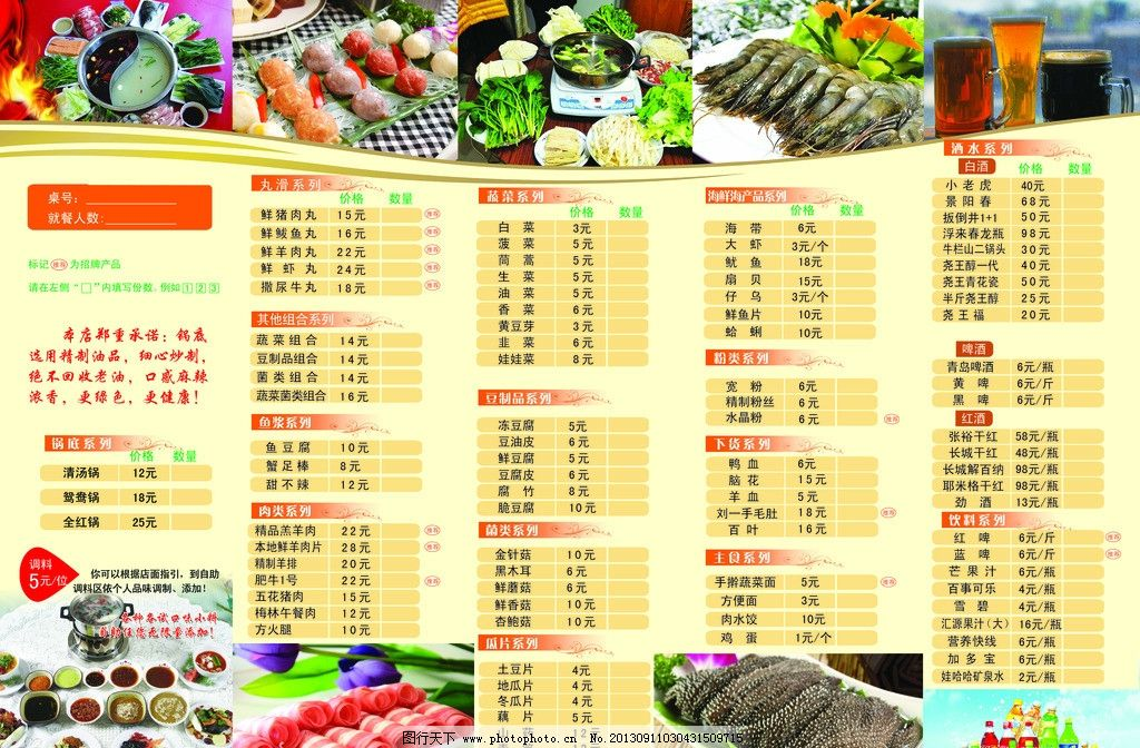饭店菜单 砂锅 火锅 羊肉串 毛肚 大虾 饮料 菜单 花边 菜单菜谱 广告