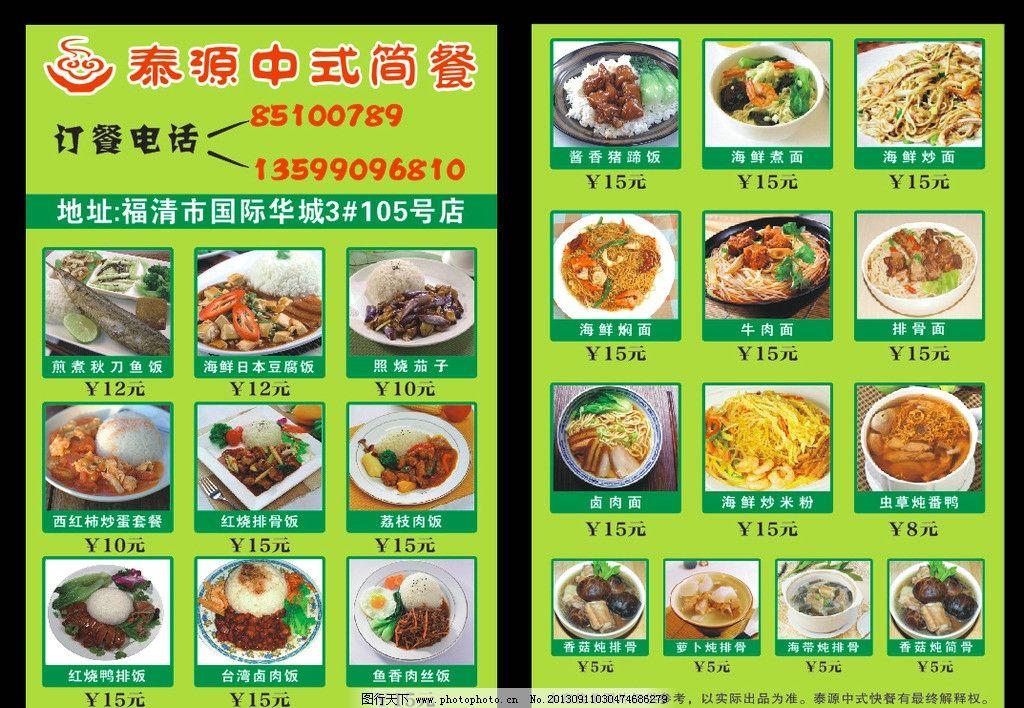 菜单 宣传单 菜品宣传单 绿色 红烧排骨饭 酱烧猪蹄饭 煎煮秋刀鱼饭图片