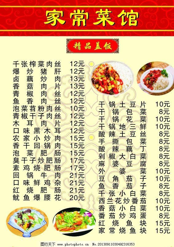 菜单 盖浇饭菜单 家常菜馆 时尚菜单 价格表 古典色彩菜单 菜单菜谱