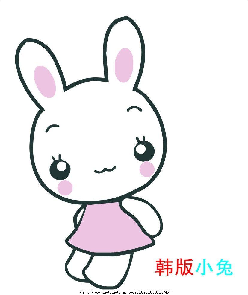 韩版小兔 卡通 小兔子 矢量 可爱