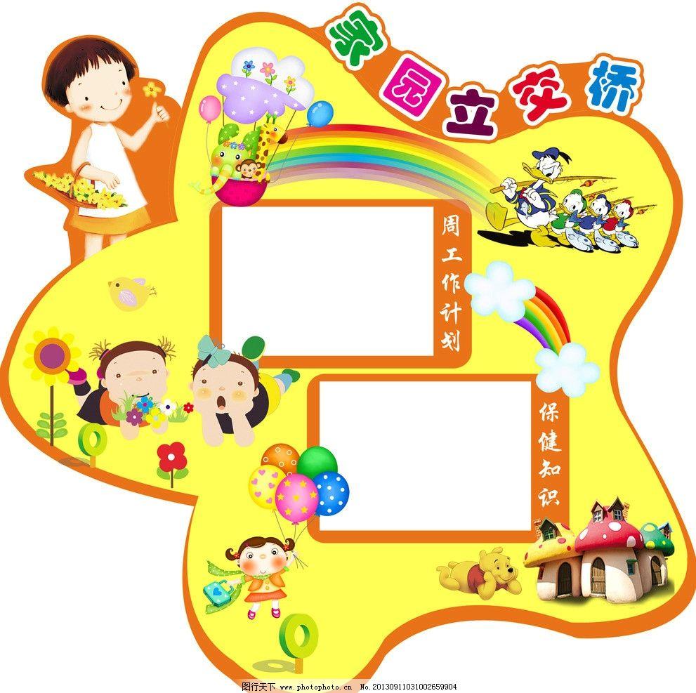 家园立交桥 幼儿园 向日葵 卡通 桃心 可爱 小女孩 小男孩 卡通人物