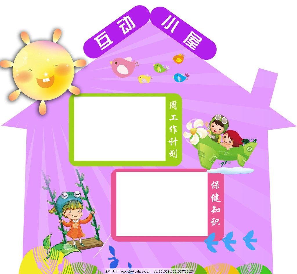 互动小屋 幼儿园 太阳 卡通 可爱 小女孩 小男孩 卡通人物 周工作计划