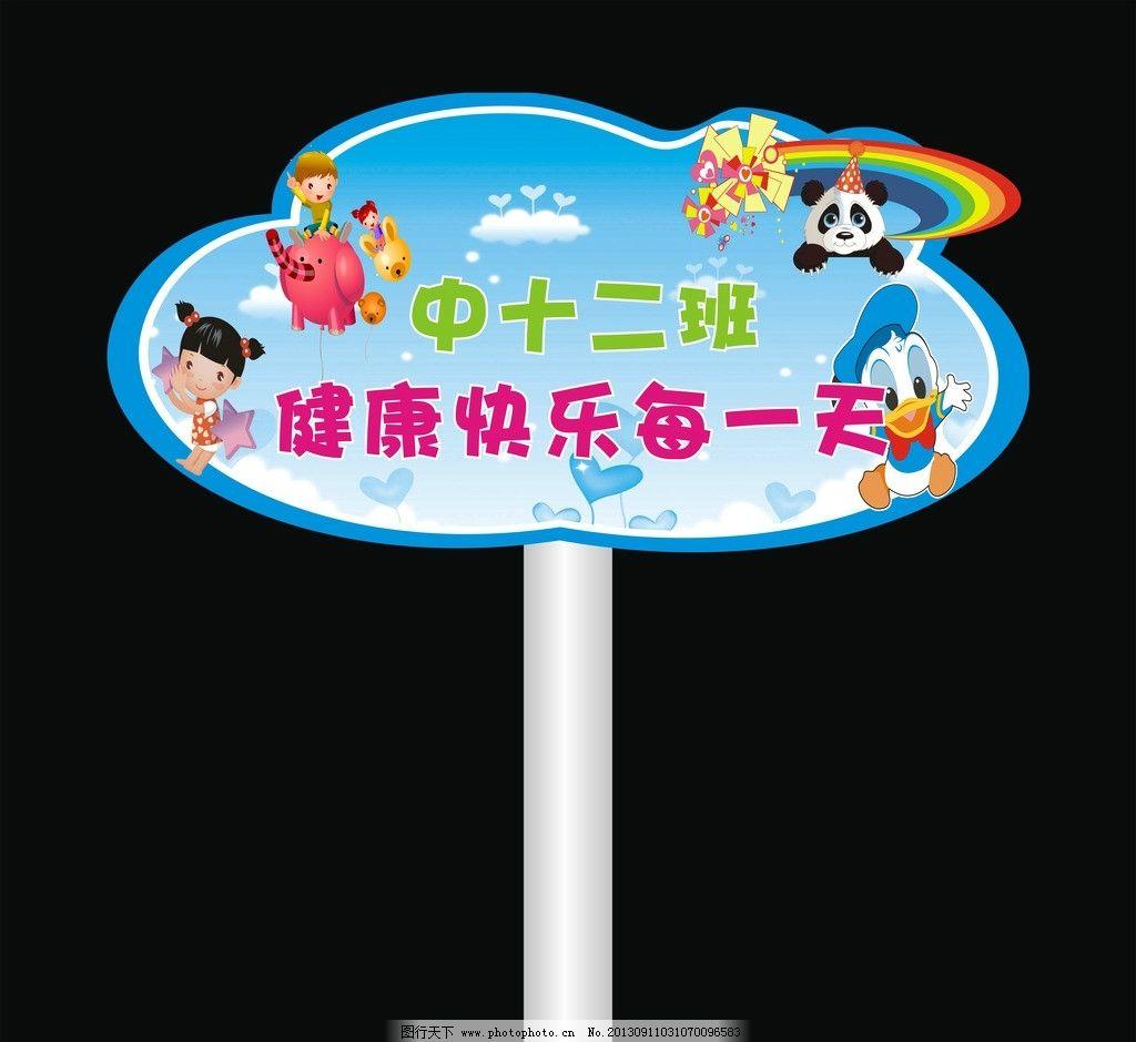 异形牌 幼儿园 卡通人物 卡通图片 清新 蓝色 熊猫 大象 唐老鸭