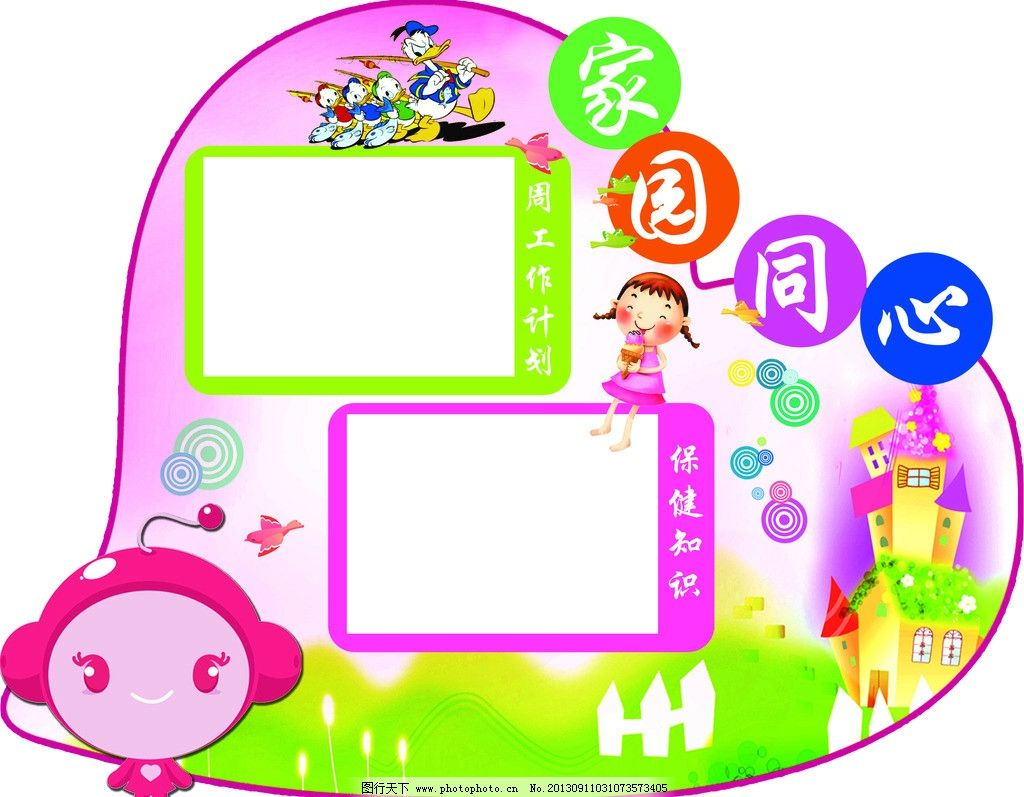 家园同心 幼儿园 卡通 可爱 小女孩 小男孩 卡通人物 周工作计划 保健