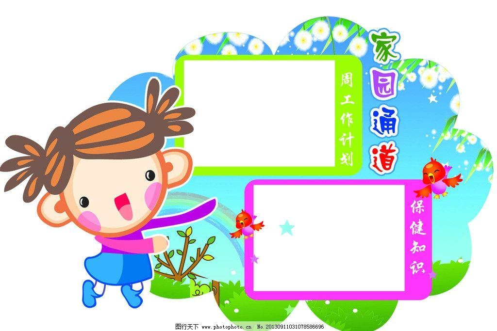 家园通道 幼儿园 卡通 可爱 小女孩 小男孩 卡通人物 周工作计划 保健