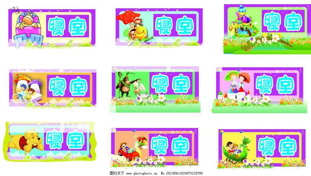 幼儿园标牌 牌子 卡通 儿童 分层 源文件图片