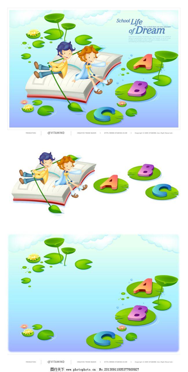 字母 儿童 插画 矢量 手绘 荷花 字母 男孩 女孩 书本 河 绿色荷叶