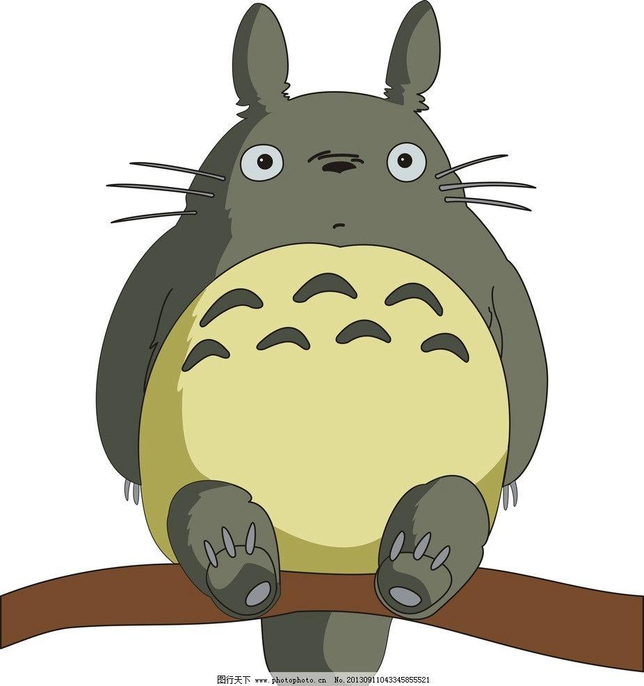 龙猫 龙猫矢量 矢量 宫崎骏 萌宠 龙猫矢量图 原文件 卡通设计 广告