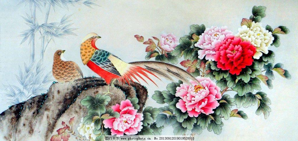 锦上添花 美术 中国画 工笔重彩画 牡丹花 锦鸡 雉鸡 竹子 石头 国画