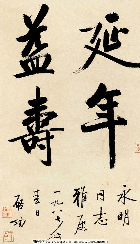 启功 启功书法 延年益寿 斗方 正大光明 书法 绘画书法 文化艺术 设计