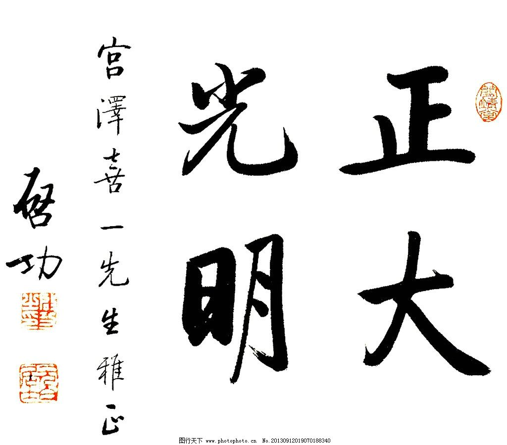 启功 启功书法 人寿年丰 斗方 正大光明 书法 绘画书法 文化艺术 设计