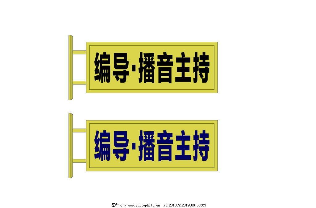 科室牌设计 科室牌 门牌 指示牌 班牌 办公科室 教室 公共标识标志