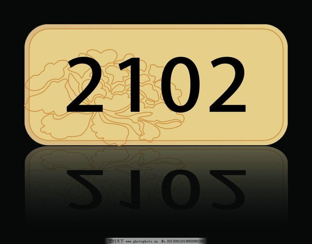 亚克力门牌_雕刻门牌 牡丹花 酒店门牌 亚克力门牌 标识标志图标 矢量