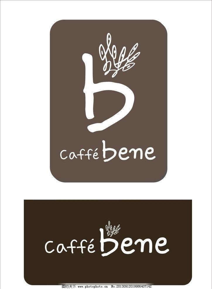 咖啡陪你logo 咖啡屋 矢量logo下载 企业logo标志 logo集合 标识标志