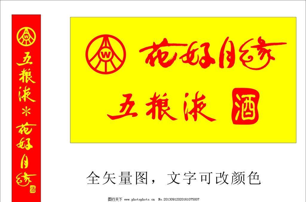 酒 花好月缘 五粮液logo 矢量文字 矢量logo 其他 标识标志图标 矢量