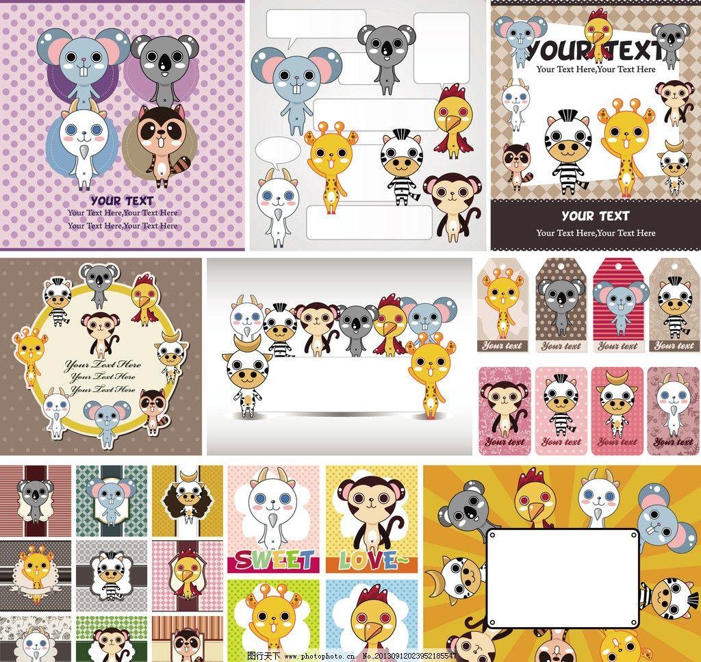 卡通动物矢量 卡通 可爱 矢量 超萌 小动物 其他人物 矢量人物 cdr