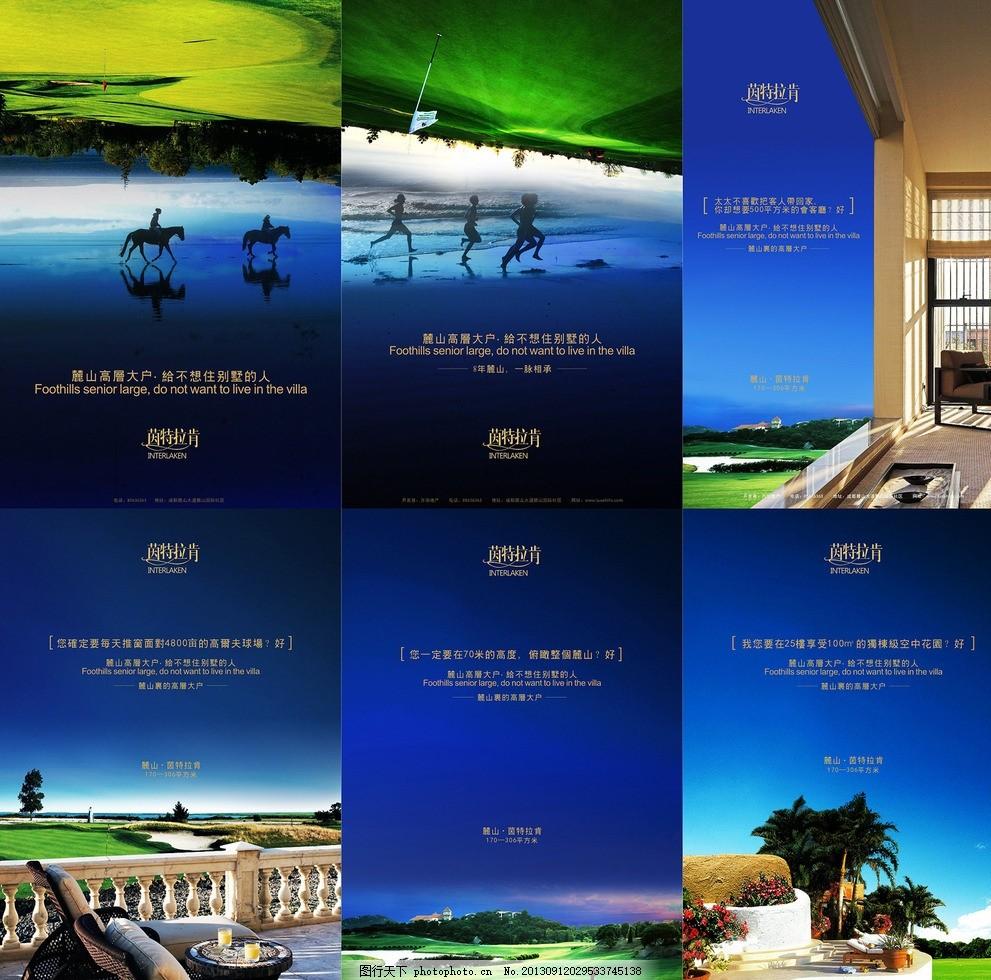 高品质房地产dm广告 高端地产项目 地产物料 出街物料 地产稿