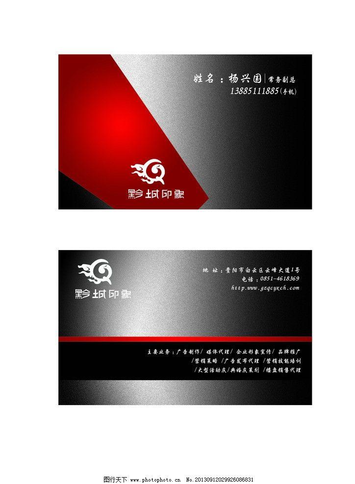 广告公司名片设计图片