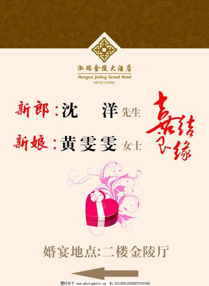 婚宴水牌 水牌 结婚水牌 酒店水牌 婚宴水牌设计模板 海报设计 广告