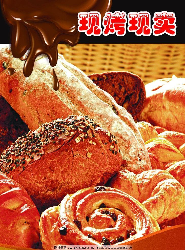 烤面包海报 面包 烤面包