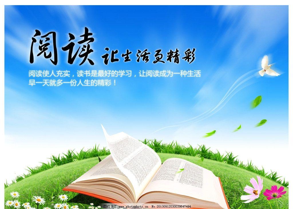 设计图库 广告设计 海报设计  读书海报 学校 校园 阅读 读书图片