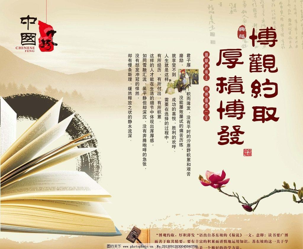 中国风传统 中国风 底纹 古典底纹 底纹连框 边框 书本 花朵 海报设计