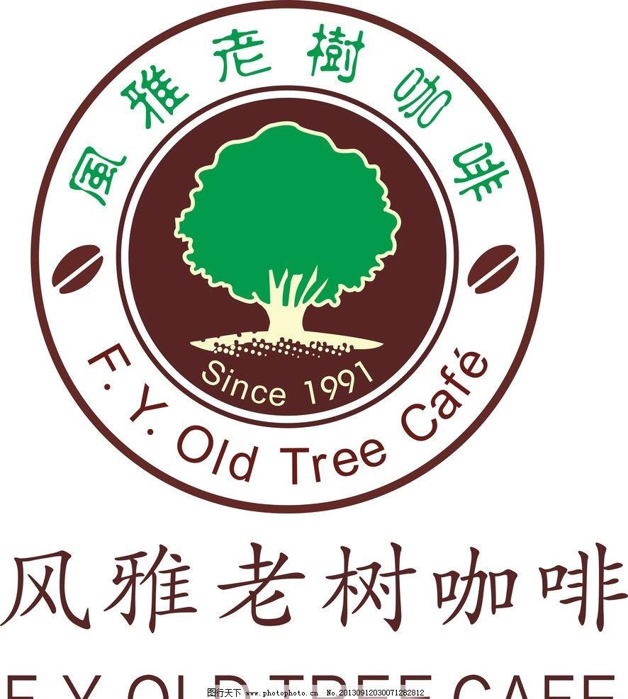 老树咖啡logo图片
