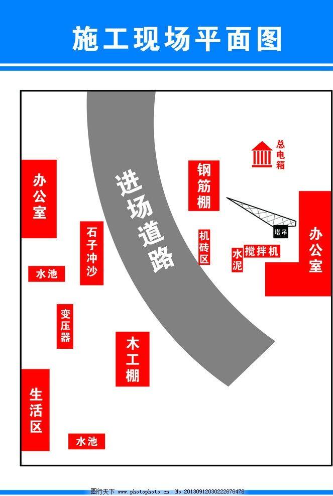 施工现场平面图 塔吊 电箱 正方形 展板模板 广告设计模板 源文件 72