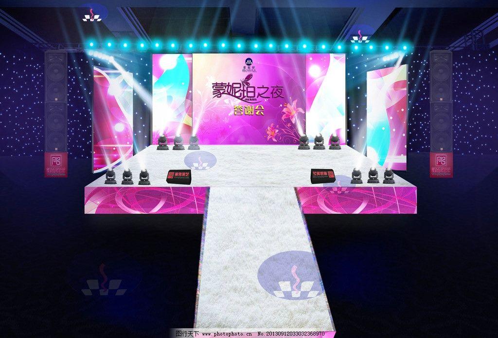 设计图库 动漫卡通 卡通动物  晚会舞台设计 光束灯 灯光 摇头灯 led