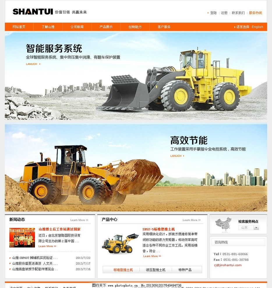 网页设计与办公报告制作间室内设计模板图片