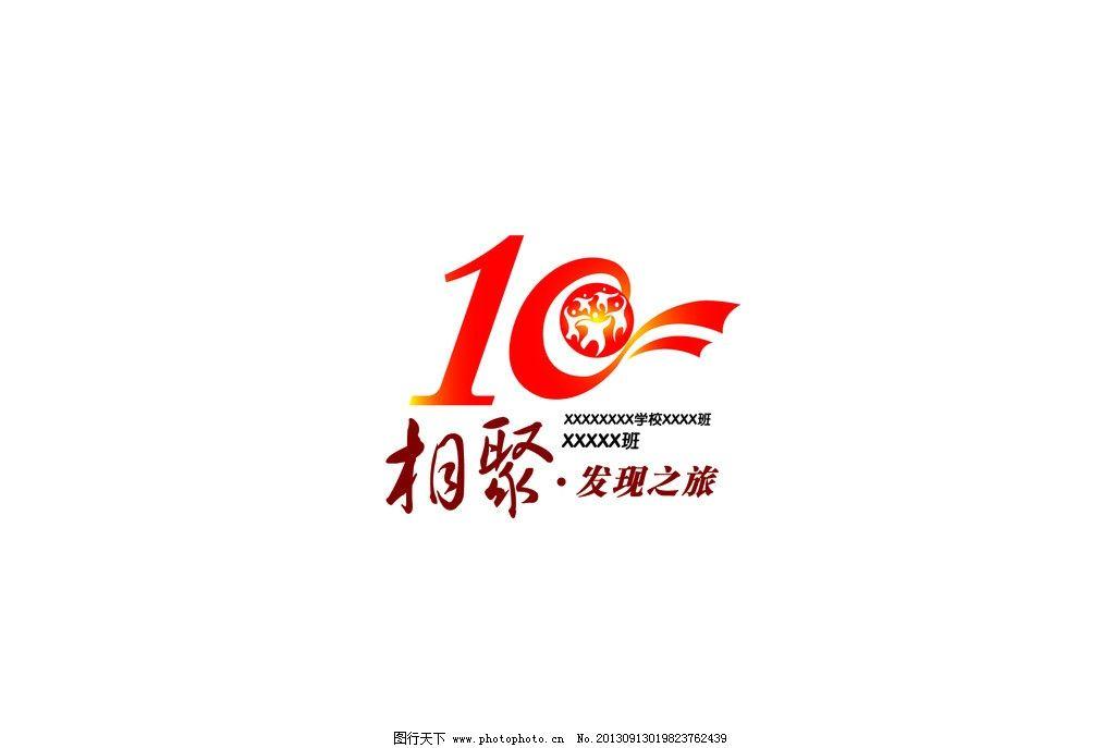 10年聚会 相聚 发现之旅 logo 标志    同学情谊 红色 红绸 公共标识