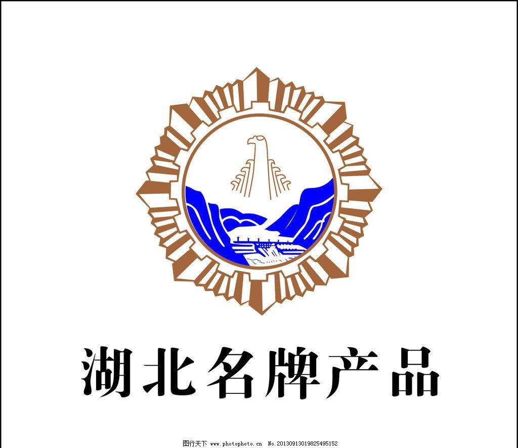 湖北名牌产品标志图片