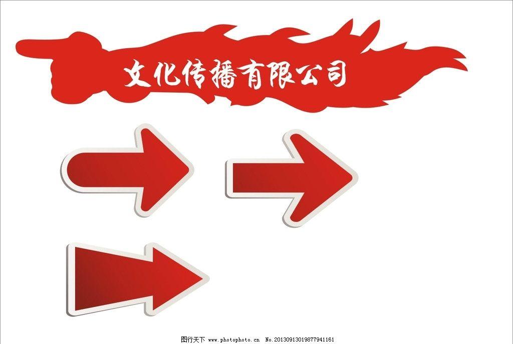 指示 路标 箭头 手势 火焰 公共标识标志 标识标志图标 矢量 cdr