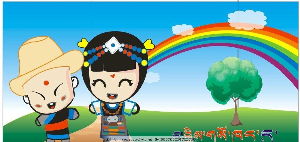 藏式小孩卡通 卡通 彩虹 小孩 藏式卡通 藏族小孩 名族 卡通设计 广告