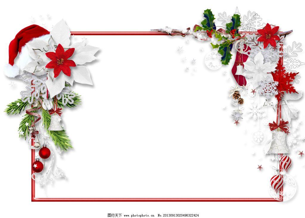 花样相框 png 免抠图 框架 叶子 球 彩带 圣诞帽 边框相框 底纹边框