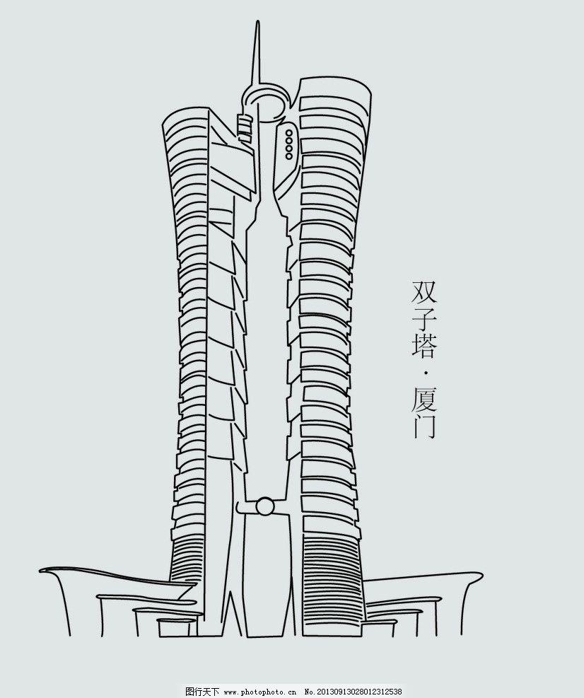 手绘稿厦门双子塔 线稿 城市 建筑 标志物 城市建筑 建筑家居