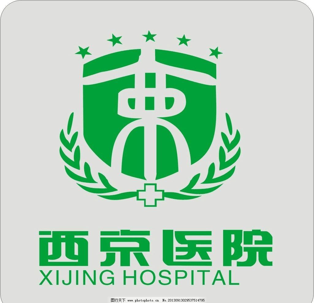 西安西京医院标识 标志设计 广告设计 矢量
