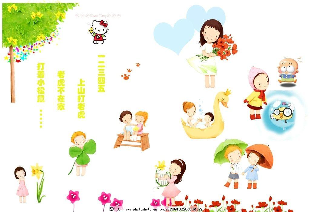 幼儿可爱图案 树 小朋友 花边 爱心 广告设计 矢量