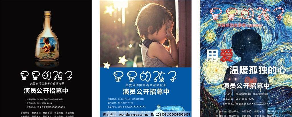 关爱自闭症儿童海报 自闭症 微电影 海报 关爱 招募 海报设计 广告