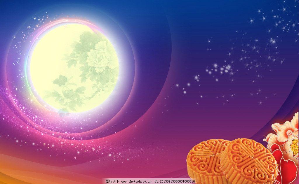 中秋节 节日海报 圆月 中秋月饼 浪漫星空 喜庆背景 星河 海报设计