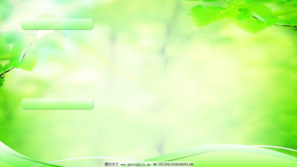 環保背景圖片