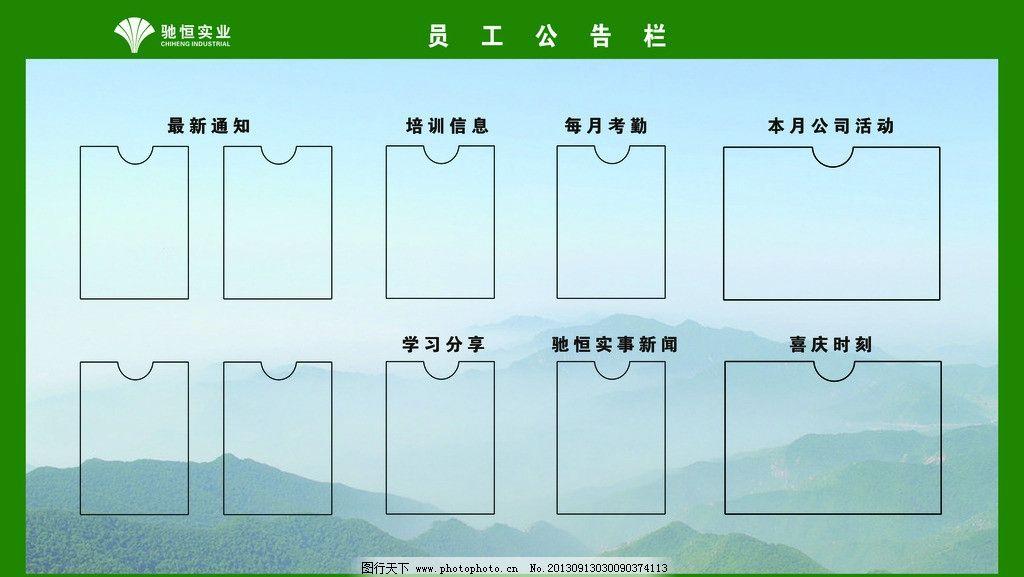 员工公告栏 企业活动公告 绿色 山 考核 照片方格 海报设计 广告设计