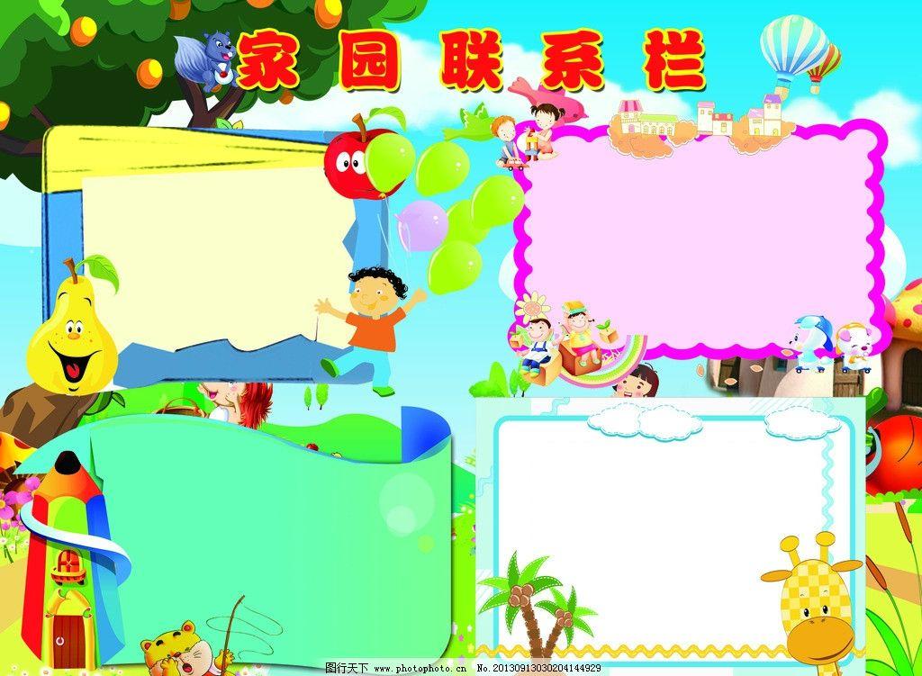 卡通幼儿园展板图片