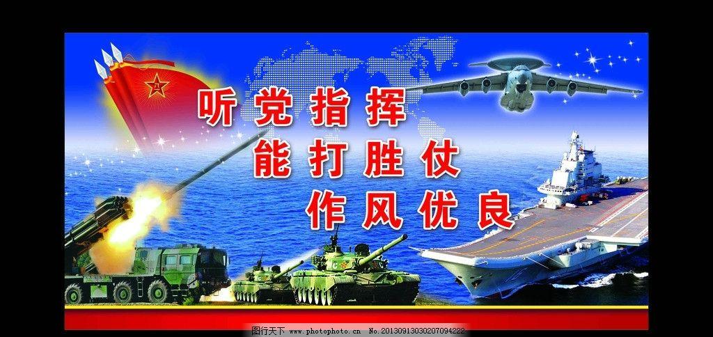 部队宣传部 部队宣传展板素材下载 部队宣传展板模板下载 部队宣传