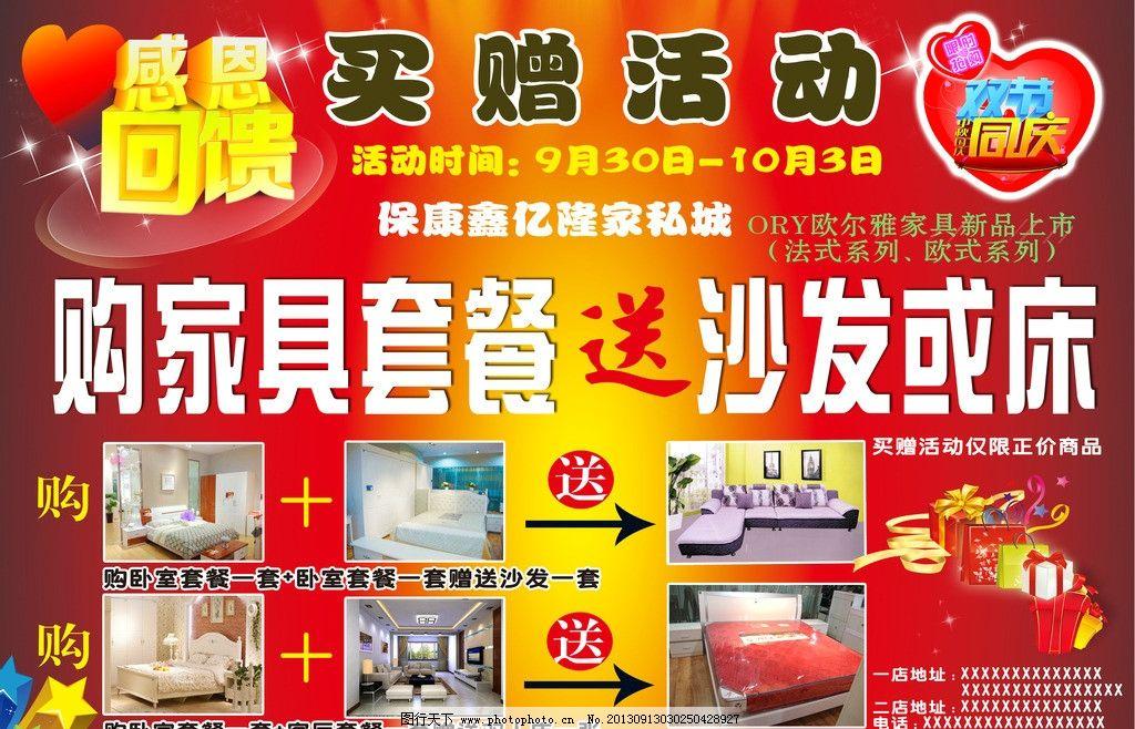 家具传单图片_展板模板_广告设计_图行天下图库
