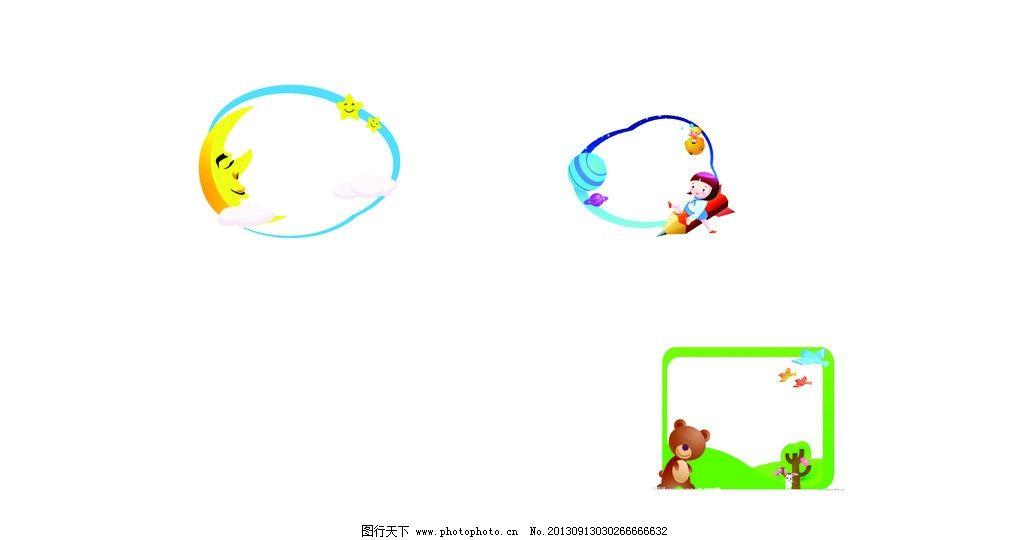 幼儿园 异形卡通造型 画框 边框 psd分层 卡通 卡通画框 展板模板